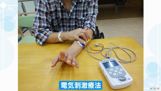 磁気・電気刺激療法